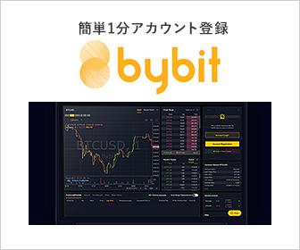 bybitアカウント登録