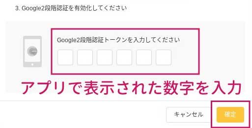 Google2段階認証トークン