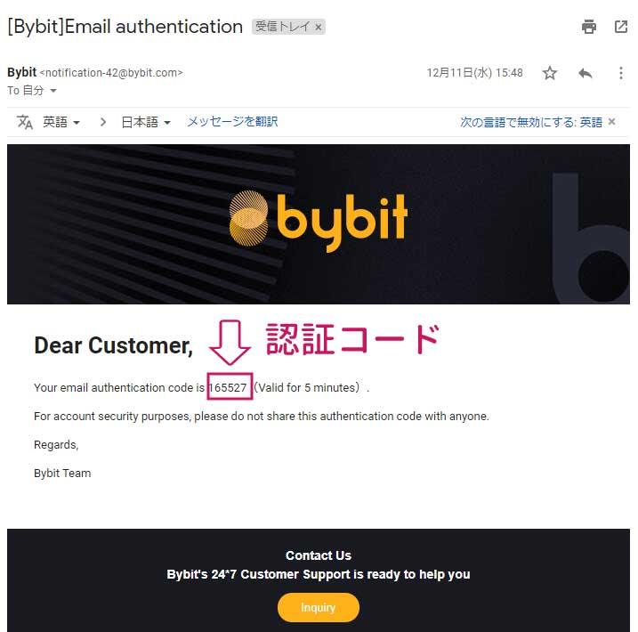bybit認証コード