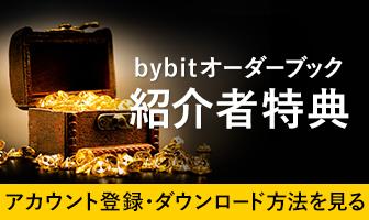 bybitオーダーブック紹介者特典