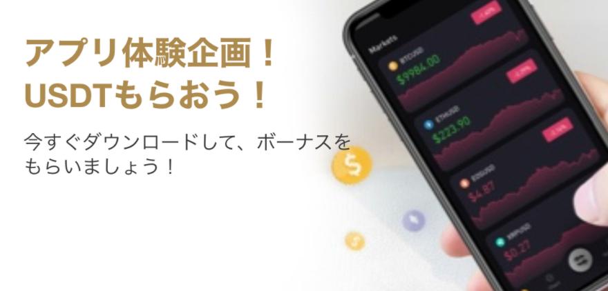 アプリキャンペーン